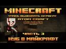 Minecraft УЧУСЬ ВЫЖИВАТЬ СЕРВЕРЕ AtomCraft #3 Нуб в майкрафт