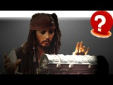 ЧТО ТАКОЕ СУНДУК МЕРТВЕЦА? ИнфаСотка #24 / Интересно Знать / Вопрос - Ответ