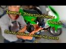 Замена Магнитной Электропомпы Bosch на Motoforce Aerox