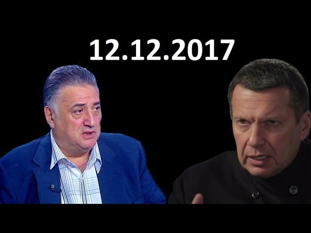 Политолог Семен Багдасаров у Соловьева