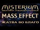 Жатва путь к спасению галактики Misterium Mass Effect