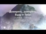 Доверять Тебе - Trust in You ( Lauren Daigle), ( Наталья Доценко) Краеугольный камень