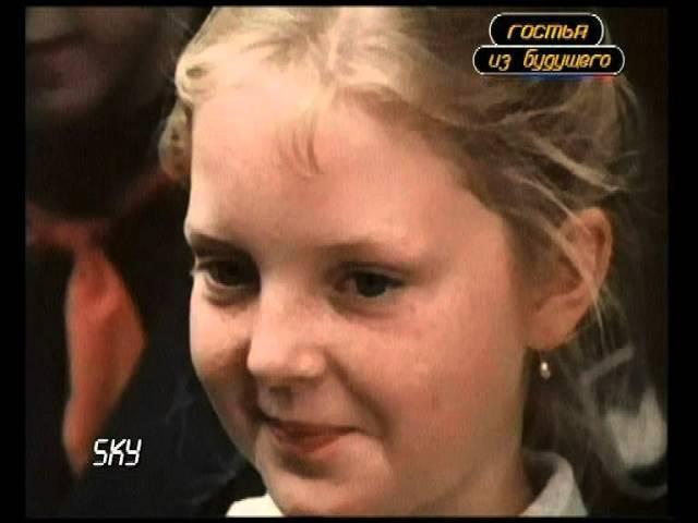 Алиса Селезнёва - предсказание (гостья из будущего)