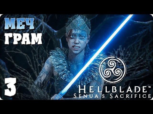 Прохождение Hellblade: Senua's Sacrifice. ЧАСТЬ 3. МЕЧ ГРАМ [1080p 60fps]