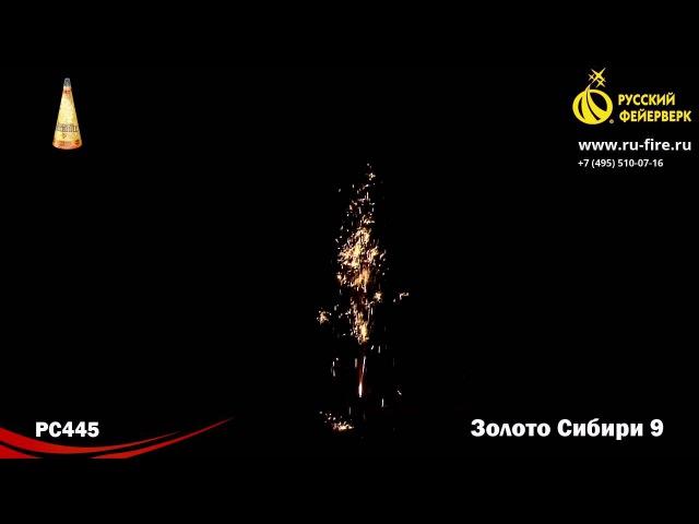 РС445 Золото Сибири 9 NEW конус 9