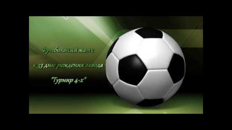 Турнир Четырёх - 2017 ОАО БМЗ - управляющая компания холдинга БМК
