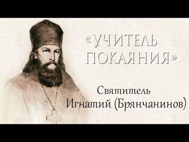 «Учитель покаяния». Фильм о святителе Игнатии Брянчанинове (2009)