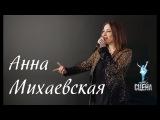Анна Михаевская - Певица промо Проект ТВОЯ СЦЕНА Смоленск Москва