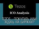 TEZOS ICO