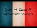 Французский язык Урок 10 Фонетика Управление глаголов часть 2