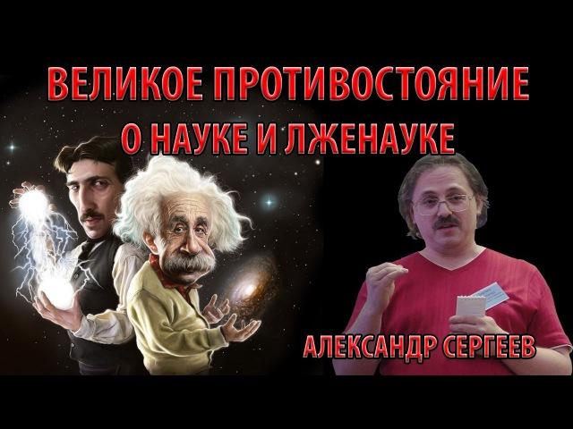 Великое противостояние, о науке и лженауке. Александр Сергеев, лекция