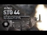 StG 44  отец всех штурмовых винтовок АК AR15  M16 HK 416 G3 CETME