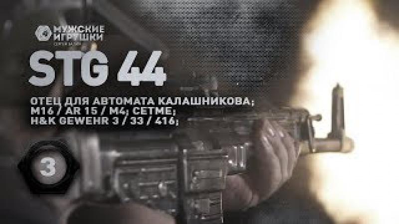StG 44 – отец всех штурмовых винтовок АК AR15 M16 HK 416 G3 CETME