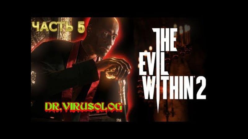The Evil Within 2 - прохождение часть пятая