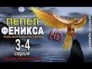 Пепел Феникса 3-4 серия Остросюжетный детектив, криминал