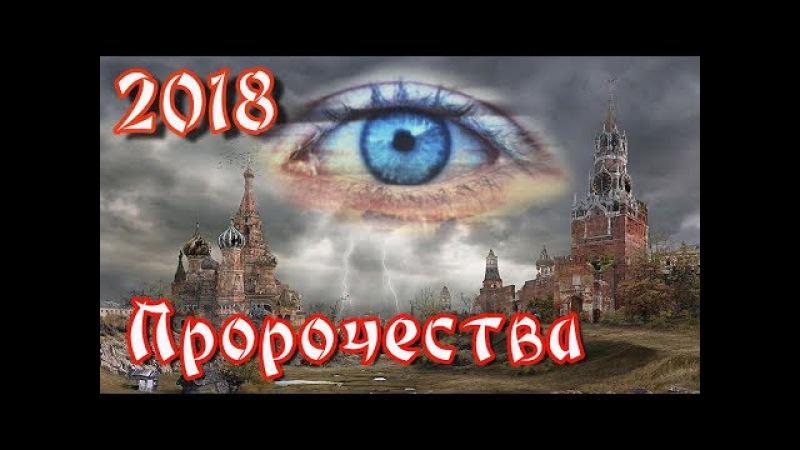 Такого пророчества о РОССИИ давно не слышали. Что год грядущий нам готовит: 2018-й ...