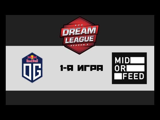 OG vs MoF 1 (bo2) | DreamLeague 8, 16.11.17