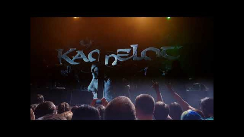 Kamelot - Center of the universe (Moscow, 09.11.2017)