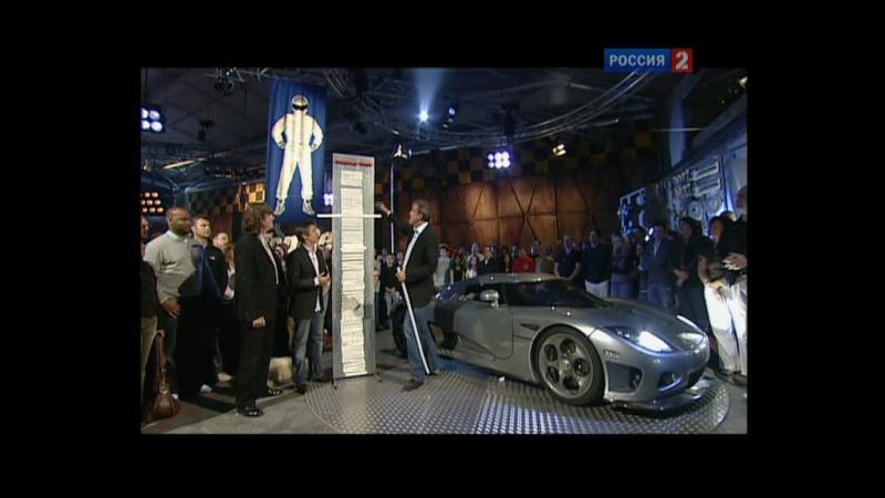 Koenigsegg CCX (2006) [Top Gear S08E04]