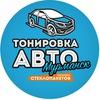 Тонировка Авто и Стеклопакетов Мурманск