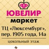 "Ювелирный салон ""Ювелирмаркет""  г. Томск"