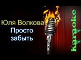 Юля Волкова - Просто забыть ( караоке )