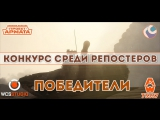 VIDEO HD ОТЧЁТ: Итоги конкурса среди репостеров 7 Августа 2017