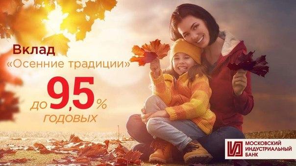 Откройте вклад «Осенние традиции» в Московском Индустриальном банке c