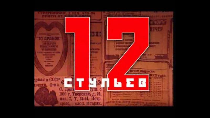 12 стульев 2003, Россия, мюзикл