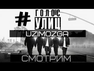 #ГолосУлиц d.lliano@list.ru UZIMOZGA - Бездельник
