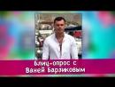 Блиц-опрос с Ваней Барзиковым