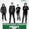 АДАПТАЦИЯ -презентация альбома- в клубе ЛЕС