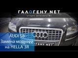 [ГАЛОГЕНУ NET] AUDI S8 Замена штатных модулей на HELLA 3R