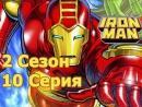 Железный Человек 2 Сезон 10 Серия Облечённый Властью