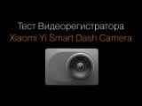 Тест Видеорегистратора Xiaomi Yi Smart Dash Camera