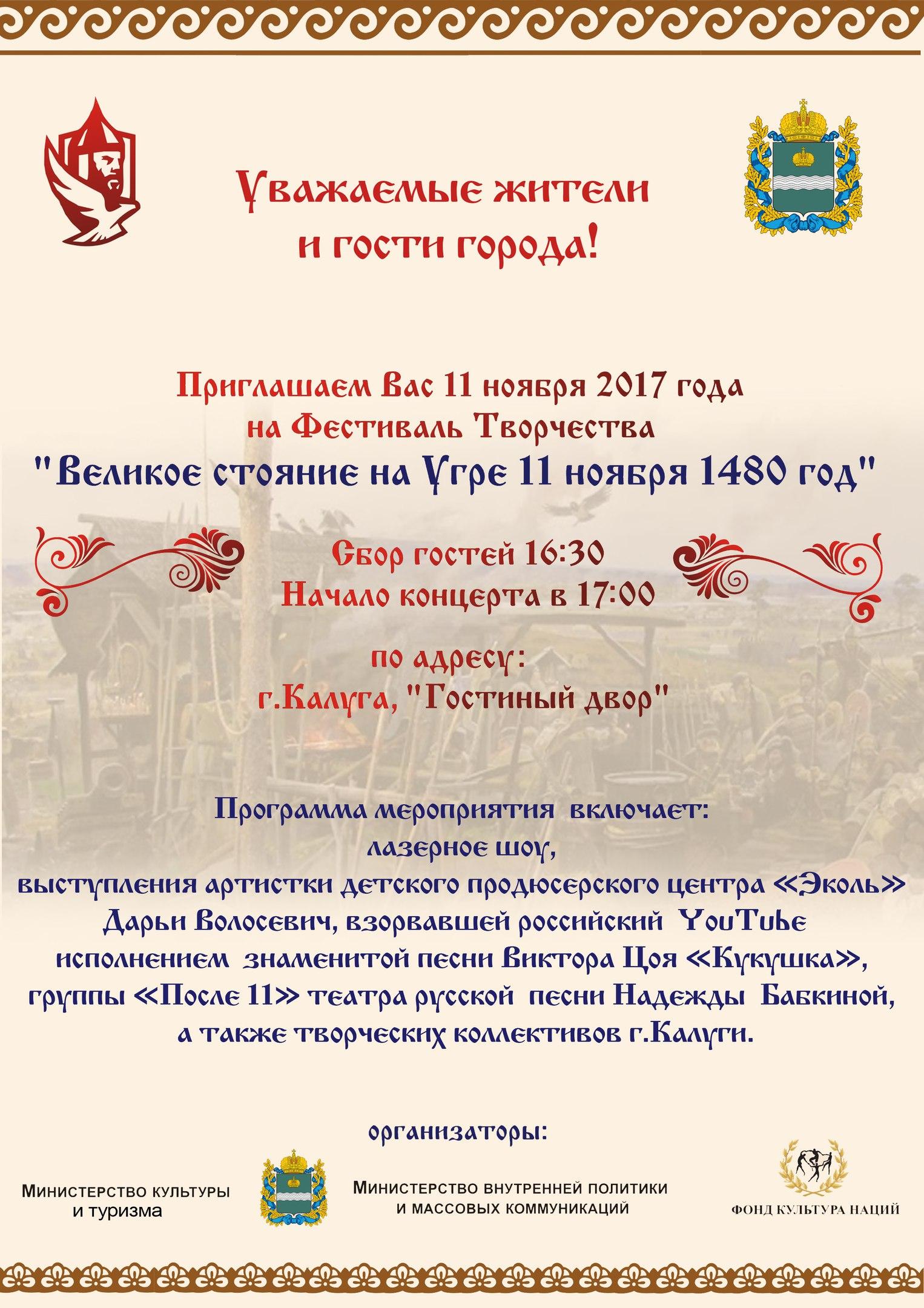 В Калуге пройдет фестиваль творчества «Великое стояние на Угре 11 ноября 1480 год»