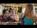 Даёшь Молодёжь! - В автобусе - Места для красивых девушек