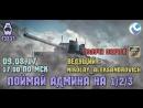 VIDEO HD ОТЧЁТ БОИ 1.2.3 от NIKOLAY_ALEKSANDROVICH 9.08.17г