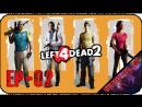Left 4 Dead 2 [EP-02] - Стрим - Продолжаем компанию