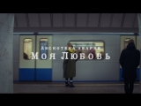 Дискотека Авария - Моя Любовь - Тизер 3