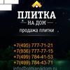 plitkanadom.ru