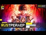 RUS | Трейлер: «Очень странные дела» - 2 сезон / «Stranger Things 2» - 2 season, 2017 | SDCC 2017 | GOOD PEOPLE