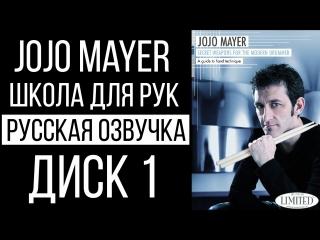 JOJO MAYER - ШКОЛА ДЛЯ РУК - ДИСК 1 русская озвучка / ДжоДжо Майер - Secret Weapons for the Modern Drummer