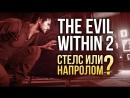 The Evil Within 2 - СТЕЛС ИЛИ НАПРОЛОМ