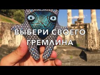 Гремлины Эллады - третий тизер