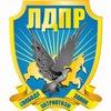 ЛДПР Коряжма (Архангельская область)