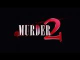 Трейлер Фильма: Искушение Замужней Женщины 2 / Двойное Искушение / Убийство 2 / Murder 2 (2011)