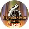 НЕЗАБЫВАЕМЫЕ ПЕСНИ 24/11 в Африке