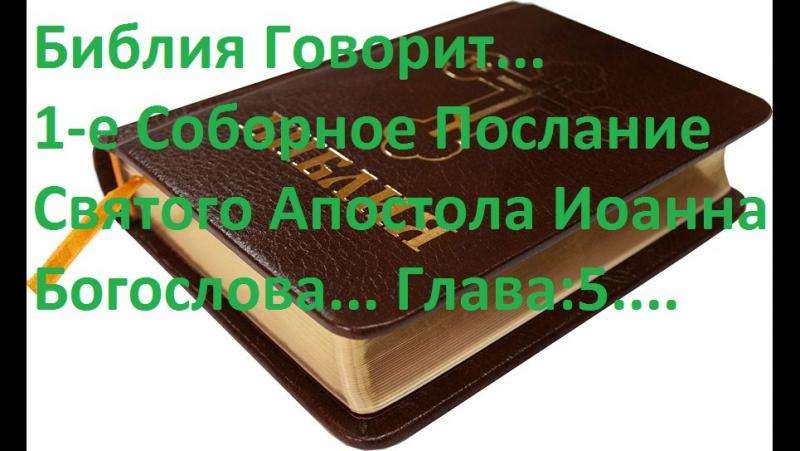 Библия Говорит... 1-е Соборное Послание Святого Апостола Иоанна Богослова....