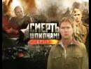 Сериал Смерть шпионам.Крым. Смотрите во вторник на Пятом канале